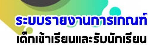 http://app.pattani2.go.th/tr14